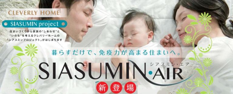 siasumin.airアイキャッチ