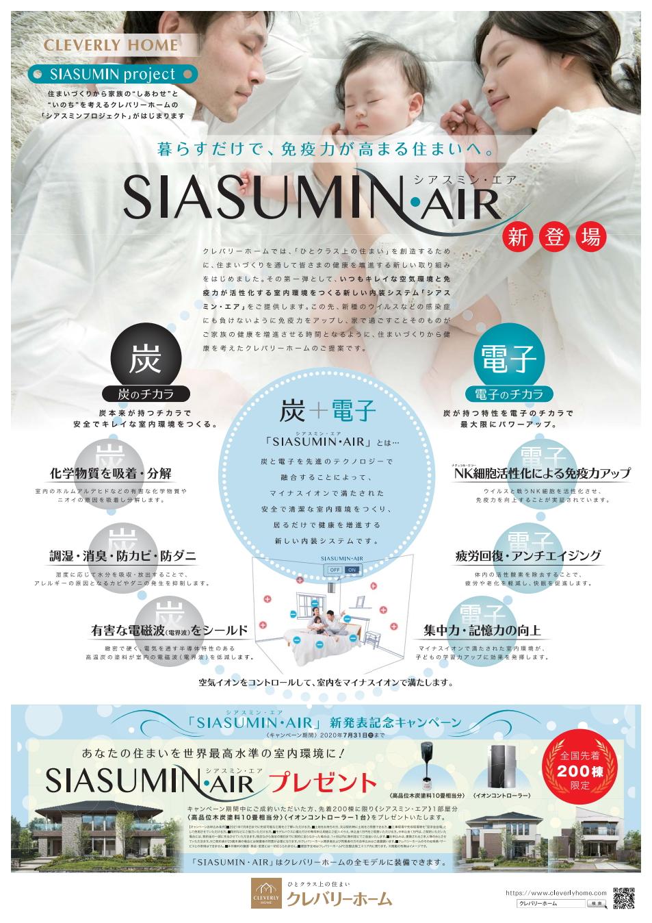 SIASUMIN・AIR
