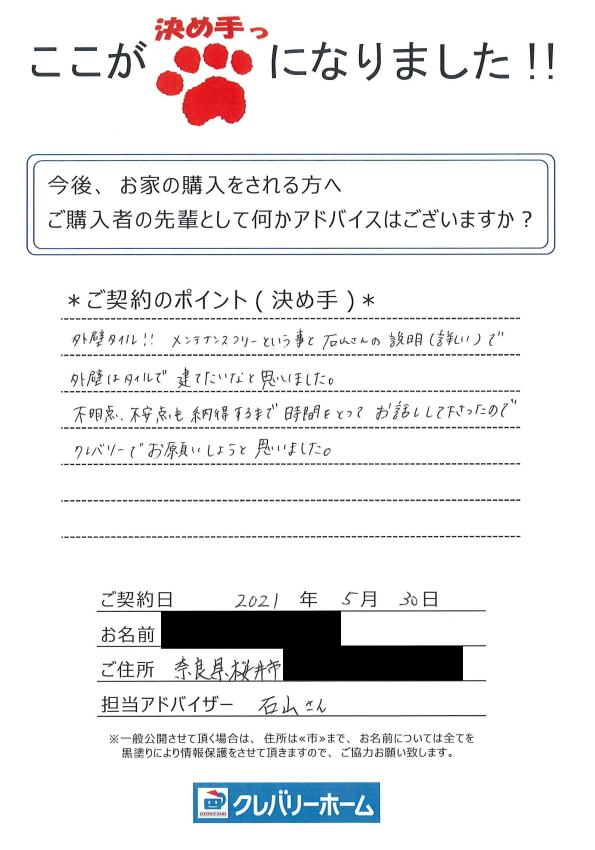 sakuraishi-m-sama