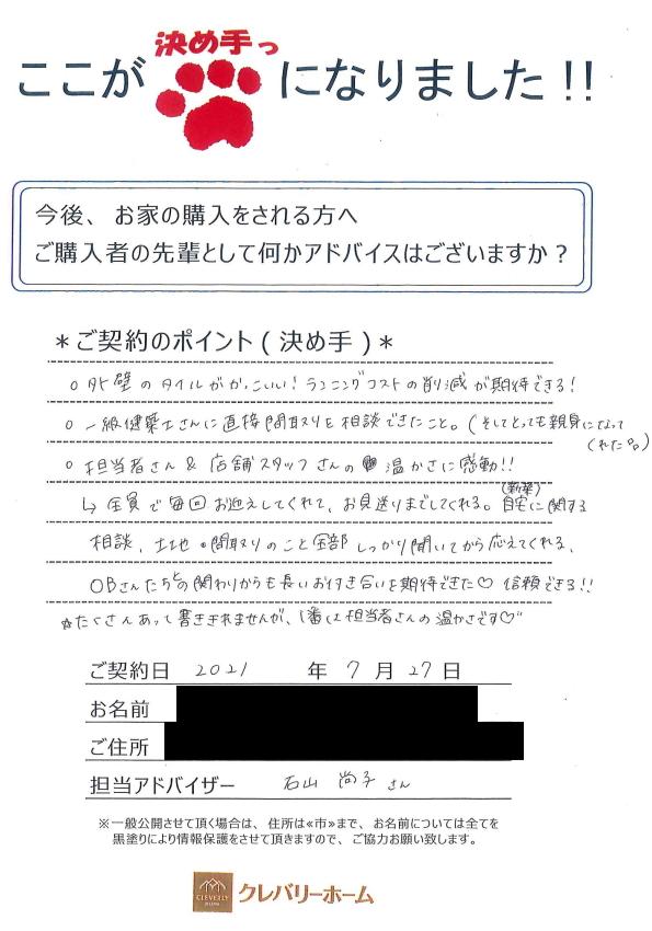 tenrishi-k-sama