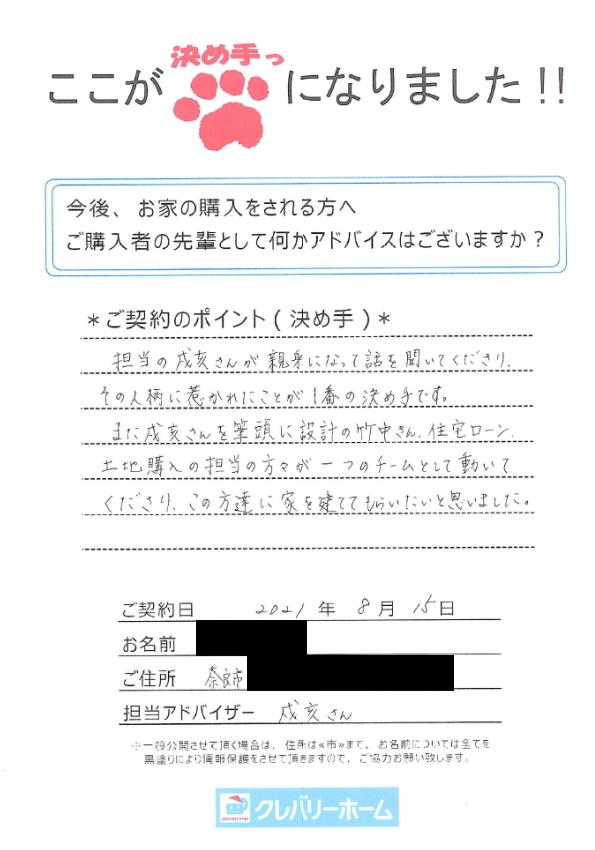 narashi-m-sama