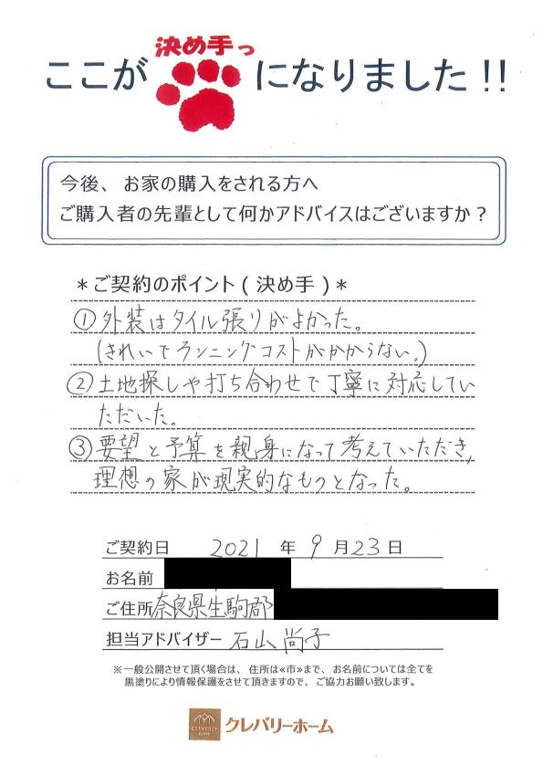 ikomagun-w-sama